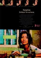 Dumplings_Poster.jpg